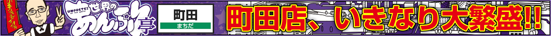 目黒手コキ&オナクラ 世界のあんぷり亭 世界のあんぷり亭町田店