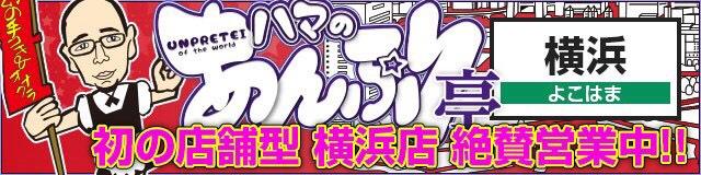 目黒手コキ&オナクラ 世界のあんぷり亭 世界のあんぷり亭横浜店