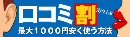 錦糸町手コキ&オナクラ 世界のあんぷり亭 口コミ割