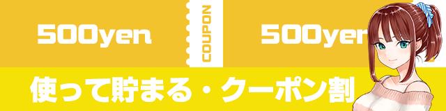 錦糸町手コキ&オナクラ 世界のあんぷり亭 クーポン割