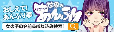 錦糸町手コキ&オナクラ 世界のあんぷり亭 教えてあんぷり亭