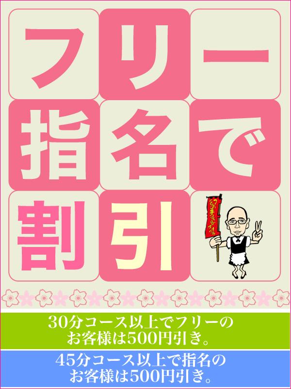 錦糸町手コキ&オナクラ 世界のあんぷり亭 フリーも指名も割り+シャワータイム!