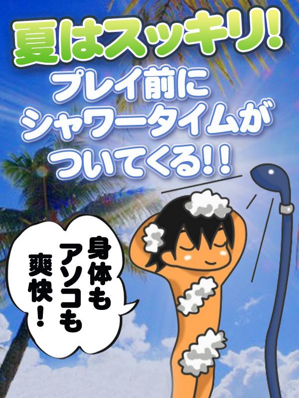 錦糸町手コキ&オナクラ 世界のあんぷり亭 シャワータイム!