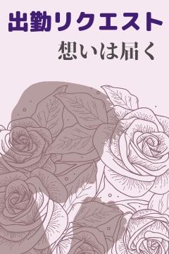 錦糸町手コキ&オナクラ 世界のあんぷり亭 出勤リクエスト