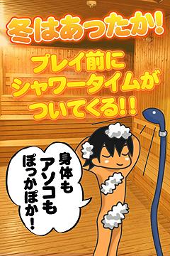 錦糸町手コキ&オナクラ 世界のあんぷり亭 冬のシャワータイム