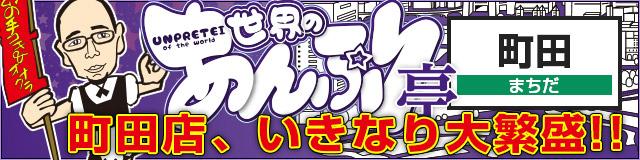 立川手コキ&オナクラ 世界のあんぷり亭 世界のあんぷり亭町田店