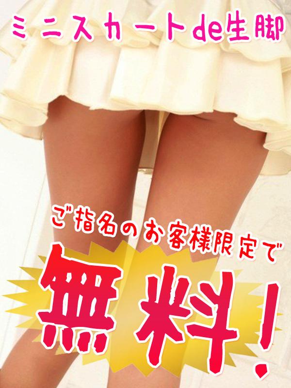 蒲田手コキ&オナクラ 世界のあんぷり亭 ●ミニスカートde生脚●