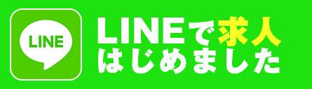 蒲田手コキ&オナクラ 世界のあんぷり亭 LINEで求人