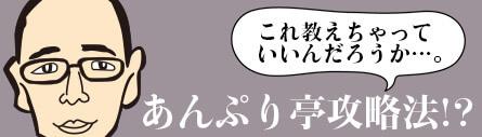 蒲田手コキ&オナクラ 世界のあんぷり亭 全店舗告知ブログ