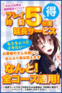 蒲田手コキ&オナクラ 世界のあんぷり亭 5分延長サービス