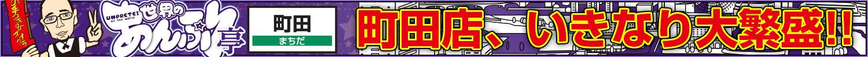 蒲田手コキ&オナクラ 世界のあんぷり亭 世界のあんぷり亭町田店