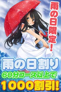 蒲田手コキ&オナクラ 世界のあんぷり亭 雨の日割りやってます