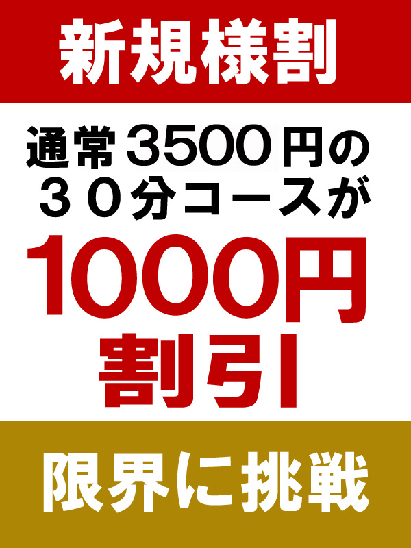 蒲田手コキ&オナクラ 世界のあんぷり亭オナクラ&手コキ 新規割引