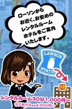 立川手コキ&オナクラ 世界のあんぷり亭 立川駅南口ホテルリスト