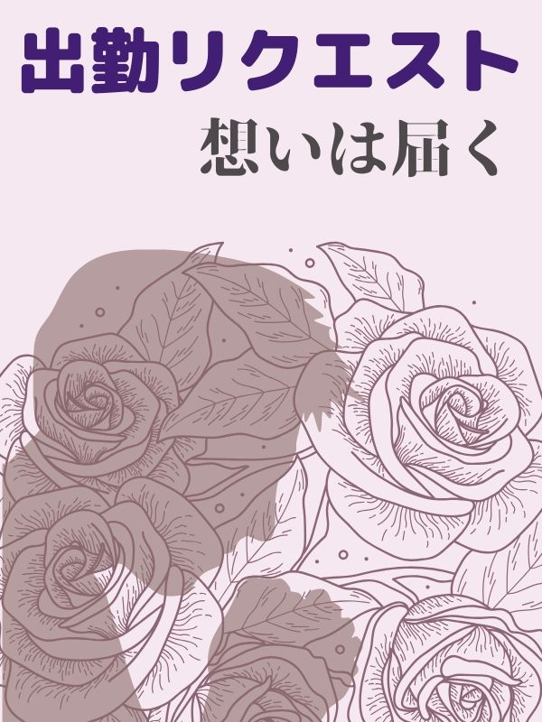 蒲田手コキ&オナクラ 世界のあんぷり亭オナクラ&手コキ 蒲田出勤リクエスト