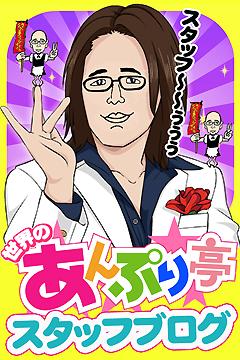 立川手コキ&オナクラ 世界のあんぷり亭 世界のあんぷり亭立川店