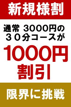 目黒手コキ&オナクラ 世界のあんぷり亭 新規割引