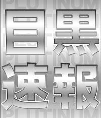 目黒手コキ&オナクラ 世界のあんぷり亭 目黒プラチナガール