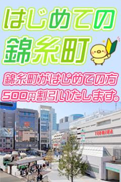 錦糸町手コキ&オナクラ 世界のあんぷり亭 はじめての錦糸町