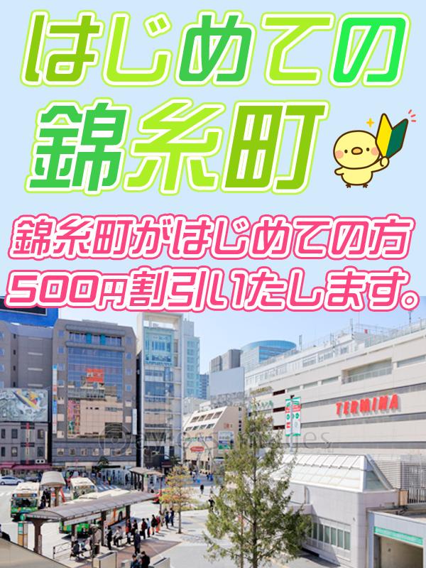 錦糸町手コキ&オナクラ 世界のあんぷり亭オナクラ&手コキ はじめての錦糸町