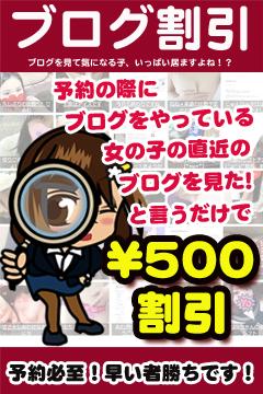 錦糸町手コキ&オナクラ 世界のあんぷり亭 ブログ割り