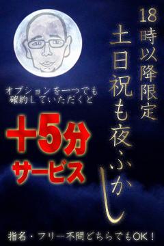 目黒手コキ&オナクラ 世界のあんぷり亭 ●土日祝限定●