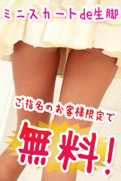 目黒手コキ&オナクラ 世界のあんぷり亭 ●ミニスカートde生脚●