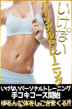 錦糸町手コキ&オナクラ 世界のあんぷり亭 いけないパーソナルトレーニング手コキコース