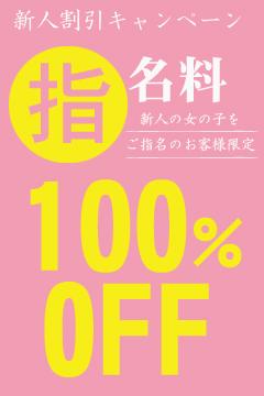錦糸町手コキ&オナクラ 世界のあんぷり亭 新人指名料無料キャンペーン