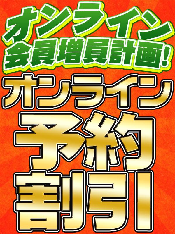 蒲田手コキ&オナクラ 世界のあんぷり亭オナクラ&手コキ オンライン予約割引!