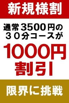 立川手コキ&オナクラ 世界のあんぷり亭 新規様割