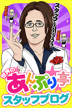 蒲田手コキ&オナクラ 世界のあんぷり亭 世界のあんぷり亭新橋店