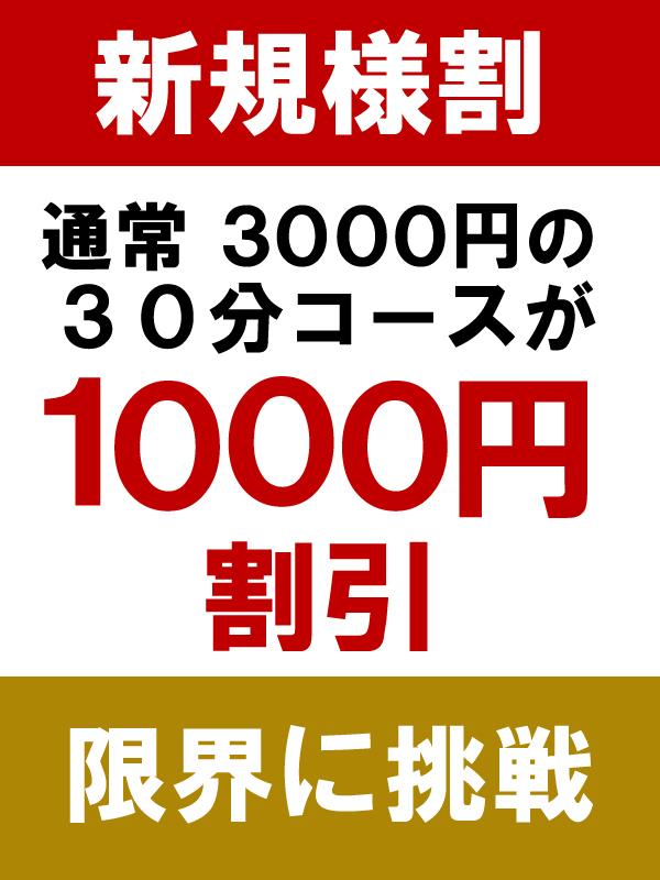 錦糸町手コキ&オナクラ 世界のあんぷり亭 新規割